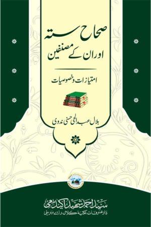 Sihah-e-Sitta aur Unke Musannifin -صحاح ستہ اور ان کے مصنفین