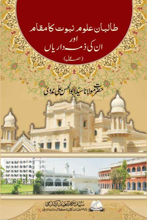 Talibaan Uloom Nabuwwat - 1 - طالبان علوم نبوت-اول