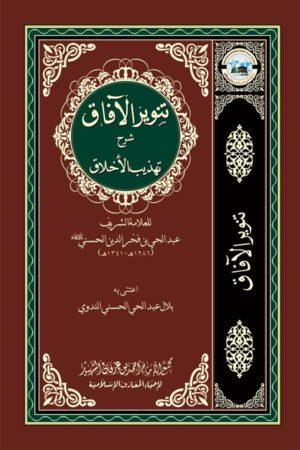 Tanweerul-Afaaq -تنویر الآفاق - شرح تہذیب الأخلاق