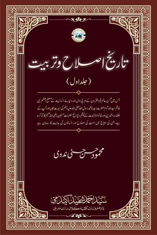 Tareekh Islaah-o-Tarbiyat - تاریخ اصلاح و تربیت