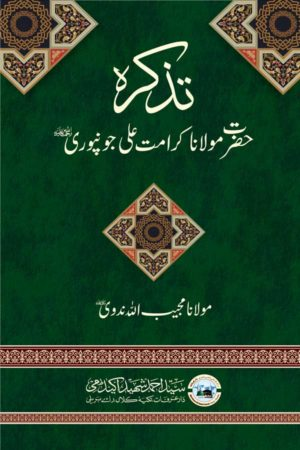 Tazkirah Mawlana Karamat Ali Jonpuri - تذکرہ مولانا کرامت علی جونپوریؒ