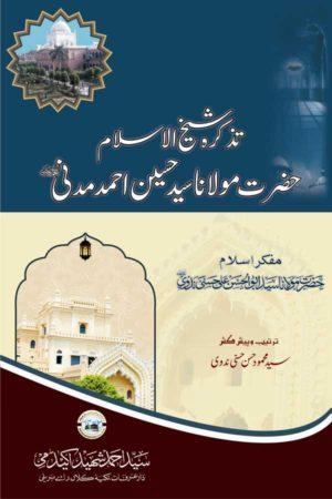 Tazkira--Shaikh-ul-Islam - تذکرہ شیخ الاسلام حضرت مولانا حسین احمد مدنیؒ