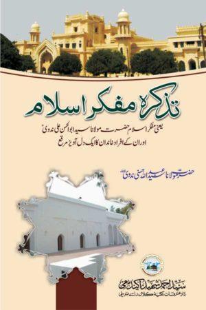 Tazkirah Mufakkir-e-Islam - تذکرہ مفکر اسلامؒ