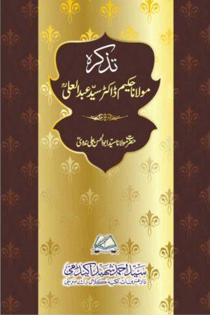 Tazkirah Mawlana Hakim Doctor Sayyid Abdul Ali - تذکرہ مولانا حکیم ڈاکٹر سیّد عبدالعلی