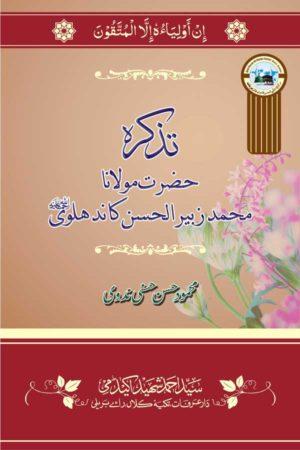 Tazkirah-Mawlana Zubair Kandhlawi (R.A.) - تذکرہ حضرت مولانا محمدزبیر الحسن کاندھلویؒ