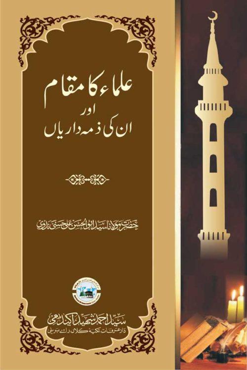 Ulama ka Maqaam - علماء کا مقام اور ان کی ذمہ داریاں