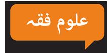 Ulum-Fiqah-Icon