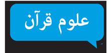 Ulum-e-Quran-Icon