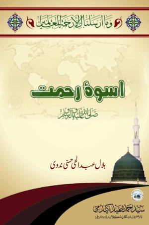 Uswa-e-Rahmat - اسوۂ رحمت ﷺ