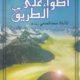 Adwa-ala-tareeq - أضواء علی الطریق