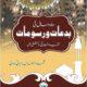 Mah-o-Saal ki Bidaat wa Rusumaat - ماہ و سال کی بدعات و رسومات
