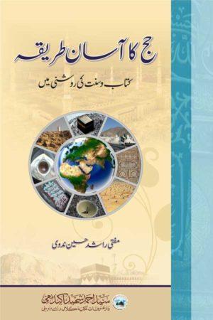 Hajj ka Asaan Tareeqa - حج کا آسان طریقہ