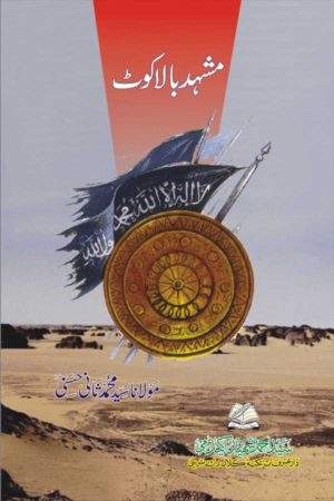 Mashhad-e-Balakot - مشہد بالاکوٹ