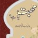 Muhabbat Kya Hai - محبت کیا ہے؟