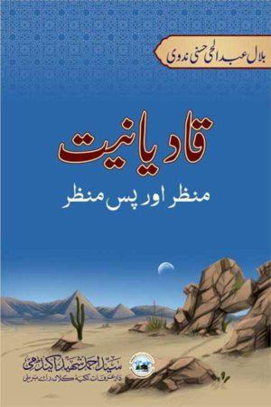 Qadyaniyat - قادیانیت