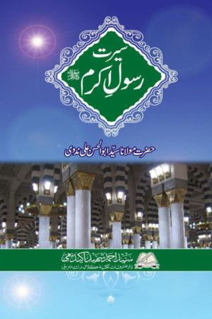 Seerat Rasool Akram (SAW) - سیرت رسول اکرم ﷺ