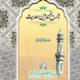 Tareekh Tadween-e-Hadith - تاریخ تدوین حدیث