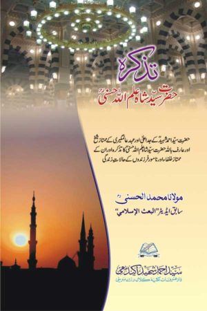 Tazkirah-Hazrat Shah Alamullah Hasani - تذکرہ حضرت شاہ علم اﷲحسنیؒ