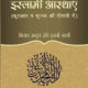 Islami Asthayen - इस्लामी आस्थाएं