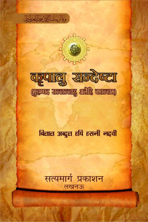Kirpalu Sandeshta - कृपालु सन्देसष्टा