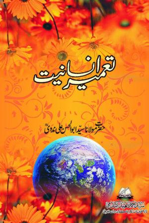 Tameer-e-Insaniyat - تعمیر انسانیت
