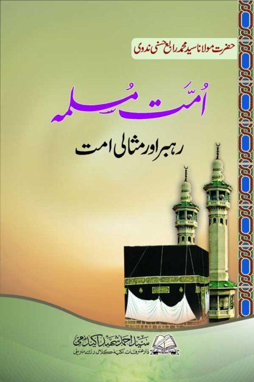 Ummat-e-Muslima -امت مسلمہ